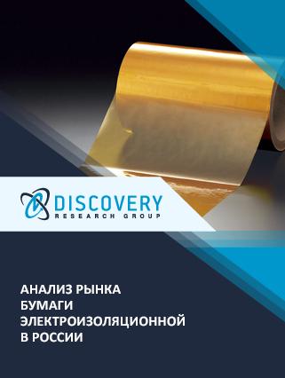 Анализ рынка бумаги электроизоляционной в России