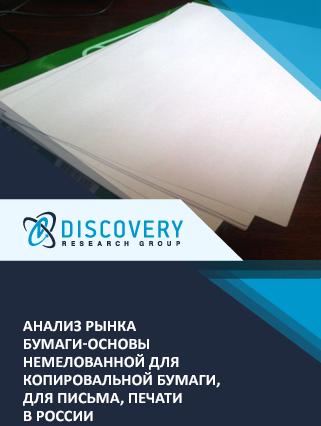 Анализ рынка бумаги-основы немелованной для копировальной бумаги, для письма, печати в России