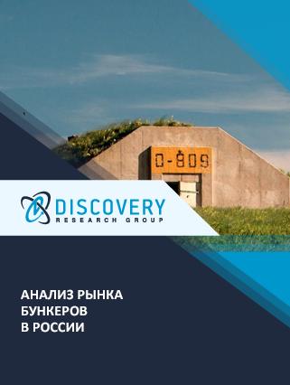 Маркетинговое исследование - Анализ рынка бункеров в России