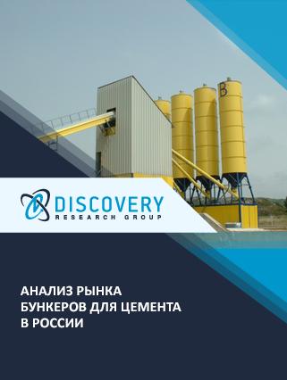 Маркетинговое исследование - Анализ рынка бункеров для цемента в России