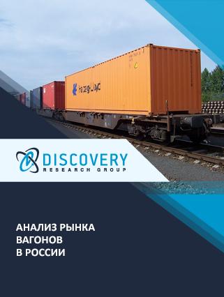 Анализ рынка вагонов в России