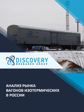 Анализ рынка вагонов изотермических в России