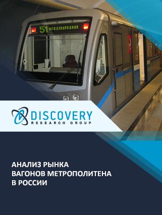 Анализ рынка вагонов метрополитена в России