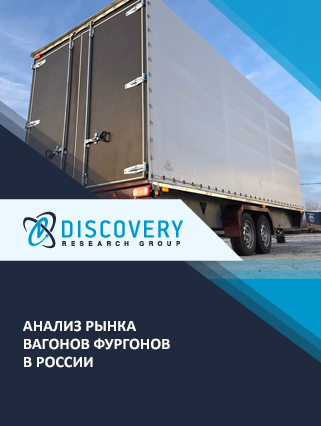Маркетинговое исследование - Анализ рынка вагонов фургонов в России