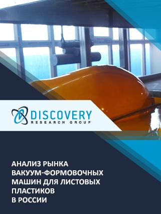 Маркетинговое исследование - Анализ рынка вакуум-формовочных машин для листовых пластиков в России