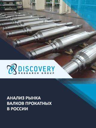 Маркетинговое исследование - Анализ рынка валков прокатных в России