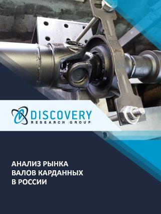 Анализ рынка валов карданных в России
