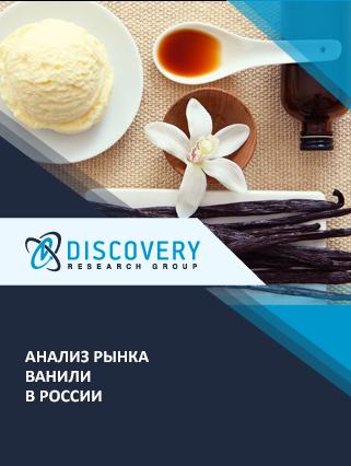 Анализ рынка ванили в России