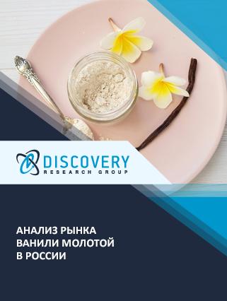 Анализ рынка ванили молотой в России
