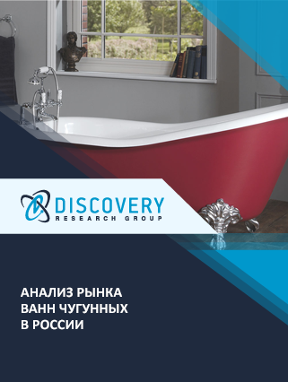 Маркетинговое исследование - Анализ рынка ванн чугунных в России