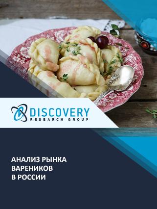 Маркетинговое исследование - Анализ рынка вареников в России