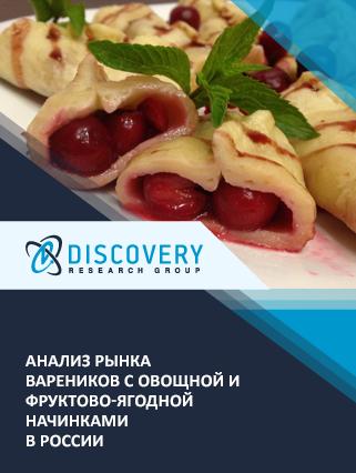 Маркетинговое исследование - Анализ рынка вареников с овощной и фруктово-ягодной начинками в России