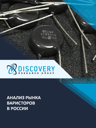 Анализ рынка варисторов в России