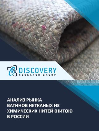 Маркетинговое исследование - Анализ рынка ватинов нетканых из химических нитей (ниток) в России