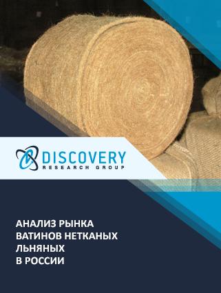 Маркетинговое исследование - Анализ рынка ватинов нетканых льняных в России