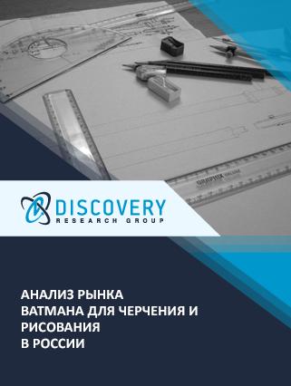 Анализ рынка ватмана для черчения и рисования в России