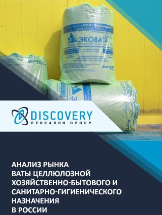Анализ рынка ваты целлюлозной хозяйственно-бытового и санитарно-гигиенического назначения в России