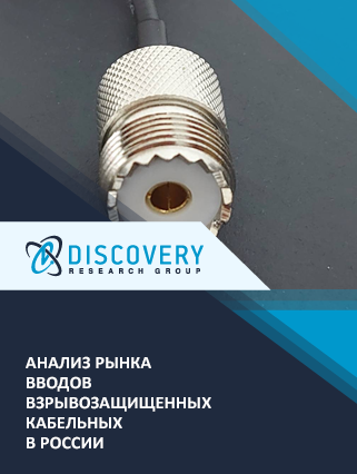 Анализ рынка вводов взрывозащищенных кабельных в России