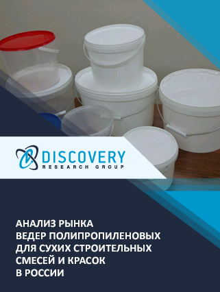Анализ рынка ведер полипропиленовых для сухих строительных смесей и красок в России