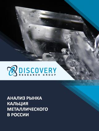 Маркетинговое исследование - Анализ рынка кальция металлического в России