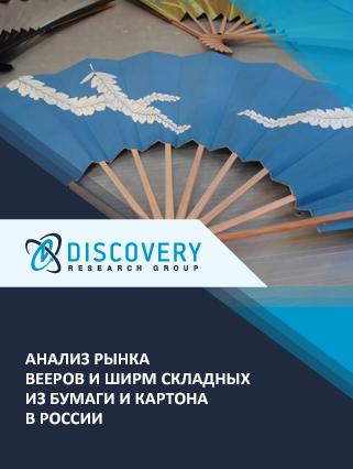 Маркетинговое исследование - Анализ рынка вееров и ширм складных из бумаги и картона в России
