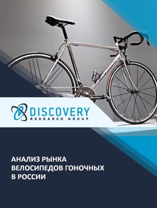Маркетинговое исследование - Анализ рынка велосипедов гоночных в России