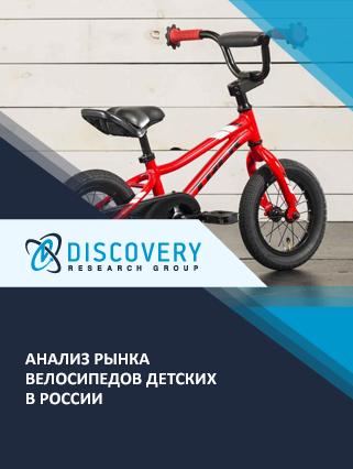 Маркетинговое исследование - Анализ рынка велосипедов детских в России