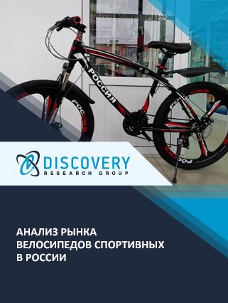 Маркетинговое исследование - Анализ рынка велосипедов спортивных в России