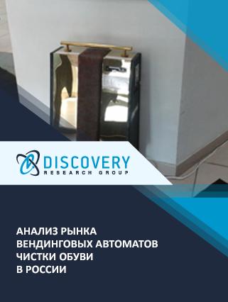 Анализ рынка вендинговых автоматов чистки обуви в России