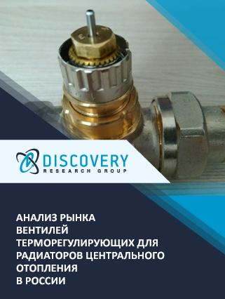 Маркетинговое исследование - Анализ рынка вентилей терморегулирующих для радиаторов центрального отопления в России