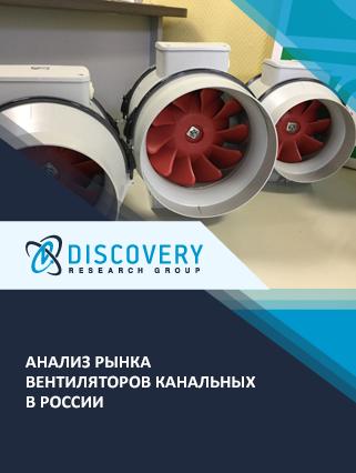 Анализ рынка вентиляторов канальных в России