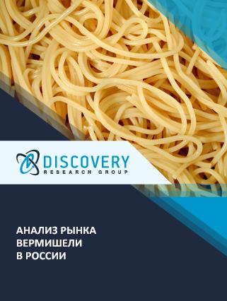 Маркетинговое исследование - Анализ рынка вермишели в России
