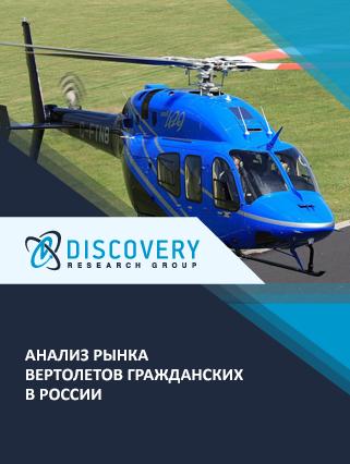 Маркетинговое исследование - Анализ рынка вертолетов гражданских в России