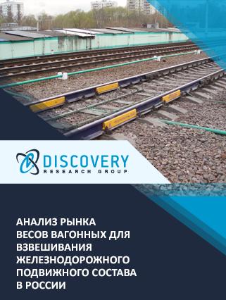 Маркетинговое исследование - Анализ рынка весов вагонных для взвешивания железнодорожного подвижного состава в России