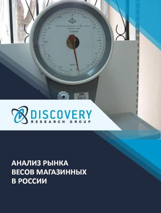 Анализ рынка весов магазинных в России
