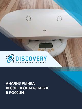 Анализ рынка весов неонатальных в России
