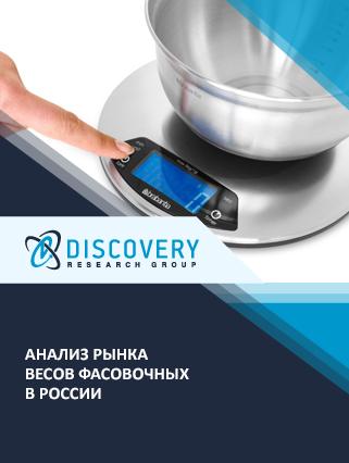 Анализ рынка весов фасовочных в России