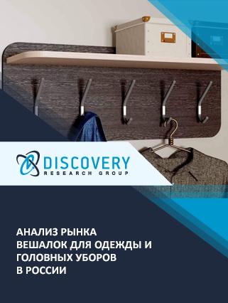 Анализ рынка вешалок для одежды и головных уборов в России