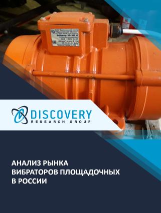 Анализ рынка вибраторов площадочных в России