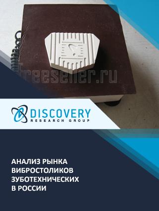 Анализ рынка вибростоликов зуботехнических в России