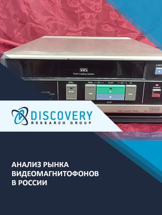 Анализ рынка видеомагнитофонов в России