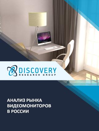 Анализ рынка видеомониторов в России