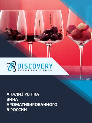 Маркетинговое исследование - Анализ рынка вина ароматизированного в России