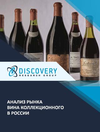 Маркетинговое исследование - Анализ рынка вина коллекционного в России
