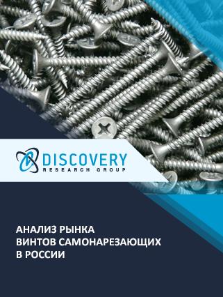 Маркетинговое исследование - Анализ рынка винтов самонарезающих в России