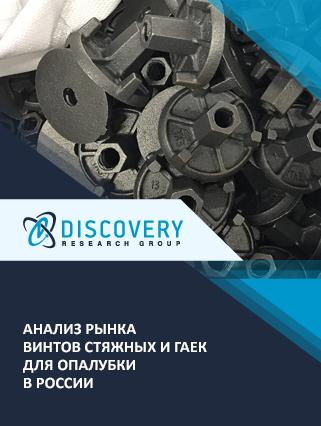 Маркетинговое исследование - Анализ рынка винтов стяжных и гаек для опалубки в России