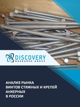 Маркетинговое исследование - Анализ рынка винтов стяжных и крепей анкерных в России