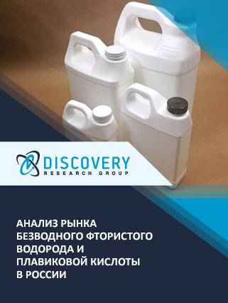 Маркетинговое исследование - Анализ рынка безводного фтористого водорода и плавиковой кислоты в России (с базой импорта-экспорта)