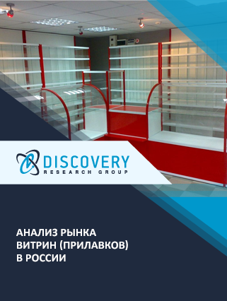 Маркетинговое исследование - Анализ рынка витрин (прилавков) в России