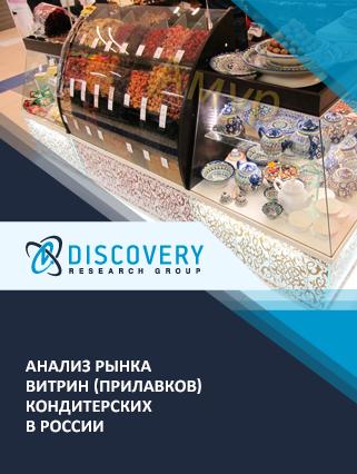 Маркетинговое исследование - Анализ рынка витрин (прилавков) кондитерских в России